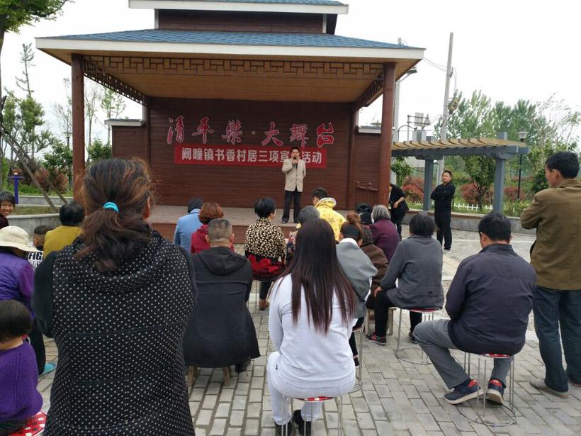 阚疃镇书香村居宣讲团走进镇西社区