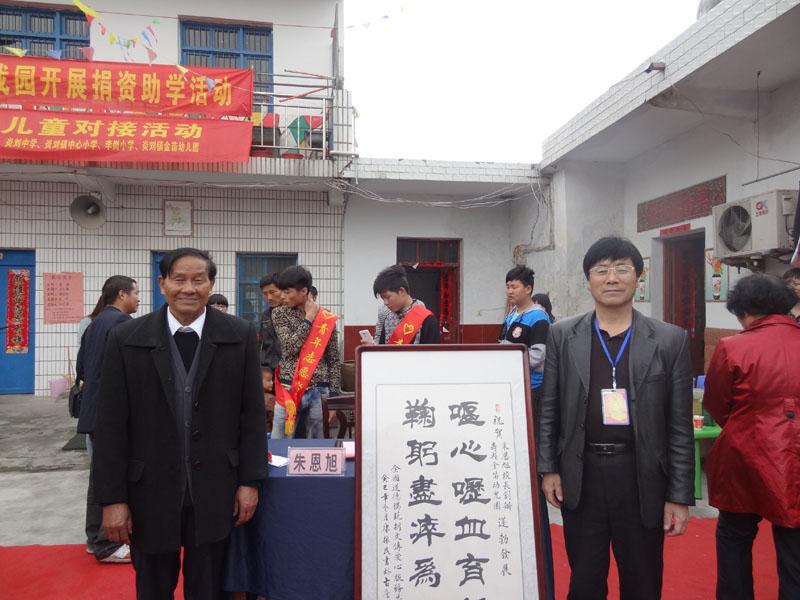 胡文传爱心服务总队寿县送 春风 高清图片